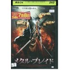 メタルブレイド DVD レンタル版 レンタル落ち 中古 リユース