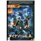 ダイナソーin L.A. DVD レンタル版 レンタル落ち 中古 リユース