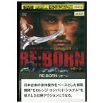 DVD RE:BORN リボーン 斎藤工 篠田麻里子 レンタル落ち KK08421