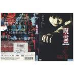 呪霊 THE MOVIE 黒呪霊 DVD レンタル版 レンタル落ち 中古 リユース