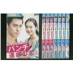 パンチ 運命の恋 全8巻 DVD レンタル版 レンタル落ち 中古 リユース 全巻 全巻セット