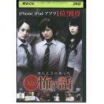 ほんとうにあった怖い話 劇場版 DVD レンタル版 レンタル落ち 中古 リユース