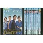 ドクター・チャンプ 全8巻 DVD レンタル版 レンタル落ち 中古 リユース 全巻 全巻セット