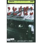 ことりばこ 小林美幸 水野真典 DVD レンタル版 レンタル落ち 中古 リユース