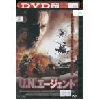 U.N.エージェント DVD レンタル版 レンタル落ち 中古 リユース