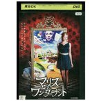 マリスインワンダーランド DVD レンタル版 レンタル落ち 中古 リユース
