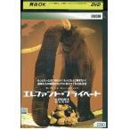 エレファント・プライベート DVD レンタル版 レンタル落ち 中古 リユース