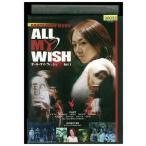 オール・マイ・ウィッシュ Act1 DVD レンタル版 レンタル落ち 中古 リユース