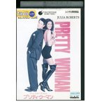 プリティ・ウーマン ディレクターズカット DVD レンタル版 レンタル落ち 中古 リユース