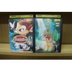 バンビ 2巻セット ディズニー DVD レンタル版 レンタル落ち 中古 リユース