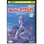 風の谷のナウシカ ジブリ 宮崎駿 DVD レンタル版 レンタル落ち 中古 リユース