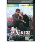 男が女を愛する時 メグ・ライアン DVD レンタル版 レンタル落ち 中古 リユース
