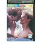 コレリ大尉のマンドリン DVD レンタル版 レンタル落ち 中古 リユース