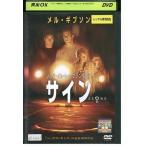 サイン メル・ギブソン DVD レンタル版 中古 リユース