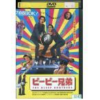 ピーピー兄弟 THE BLEEP BROTHERS 田中裕子 岸部一徳 DVD レンタル版 レンタル落ち 中古 リユース