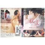 秘愛 Secret Love DVD レンタル版 レンタル落ち 中古 リユース