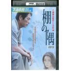 棚の隅 大杉漣 DVD レンタル版 レンタル落ち 中古 リユース