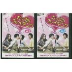 カップルブレイキング 全2巻 DVD レンタル版 レンタル落ち 中古 リユース 全巻 全巻セット