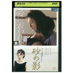 砂の影 江口のりこ ARATA DVD レンタル版 レンタル落ち 中古 リユース
