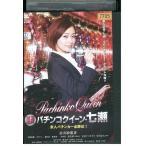 パチンコクイーン・七瀬 市井紗耶香 DVD レンタル版