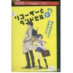 リコーダーとランドセル ド DVD レンタル版 中古 リユース