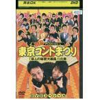 MCアンジャッシュin東京コント DVD レンタル版 レンタル落ち 中古 リユース