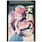 天使の涙 金城武 レオン・ライ DVD レンタル版 レンタル落ち 中古 リユース