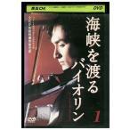 海峡を渡るバイオリン DVD レンタル版 レンタル落ち 中古 リユース