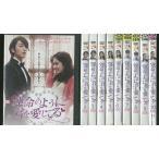運命のように君を愛してる 全10巻 DVD レンタル版 レンタル落ち 中古 リユース 全巻 全巻セット