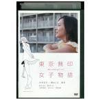 東京無印女子物語 谷村美月 DVD レンタル版 レンタル落ち 中古 リユース