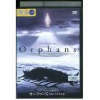 オーファンズ DVD レンタル版 レンタル落ち 中古 リユース