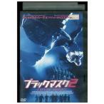 ブラックマスク2 DVD レンタル版 レンタル落ち 中古 リユース