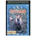 キタキツネ物語 DVD レンタル版 レンタル落ち 中古 リユース