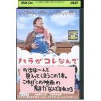 ハラがコレなんで 仲里依紗 中村蒼 石橋凌 DVD レンタル版 レンタル落ち 中古 リユース