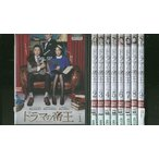 ドラマの帝王 全9巻 DVD レンタル版 レンタル落ち 中古 リユース 全巻 全巻セット