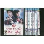 ラストダンスは私と一緒に 全7巻 DVD レンタル版 レンタル落ち 中古 リユース 全巻 全巻セット