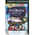 ちりも積もればロマンス DVD レンタル版 レンタル落ち 中古 リユース