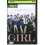 GIRL ガール 香里奈 麻生久美子 DVD レンタル版 レンタル落ち 中古 リユース
