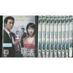 復活 1〜10巻セット(未完) DVD レンタル版 レンタル落ち 中古 リユース