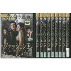 ファッション王 全10巻 DVD レンタル版 レンタル落ち 中古 リユース 全巻 全巻セット