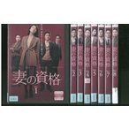 妻の資格 全8巻 DVD レンタル版 レンタル落ち 中古 リユース 全巻 全巻セット
