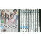 ファッション70s 1〜11巻セット(未完) DVD レンタル版 レンタル落ち 中古 リユース