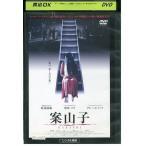 案山子 KAKASHI 野波麻帆 柴咲コウ DVD レンタル版 レンタル落ち 中古 リユース