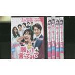 願いを言ってみて 1〜5巻セット(未完) DVD レンタル版 レンタル落ち 中古 リユース