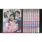 願いを言ってみて 1〜10巻セット(未完) DVD レンタル版 レンタル落ち 中古 リユース