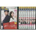 紳士の品格 全10巻 DVD レンタル版 レンタル落ち 中古 リユース 全巻 全巻セット