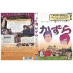 かずら さまぁ〜ず 芦名星 ベンガル DVD レンタル版 レンタル落ち 中古 リユース