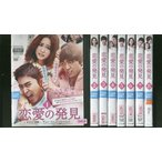 恋愛の発見 全8巻 DVD レンタル版 レンタル落ち 中古 リユース 全巻 全巻セット