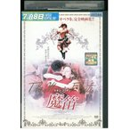 魔笛 DVD レンタル版 レンタル落ち 中古 リユース