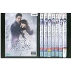 その冬、風が吹く 全8巻 DVD レンタル版 レンタル落ち 中古 リユース 全巻 全巻セット